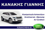 Kanakis Giannis Repair electrical problems